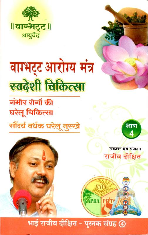 Rajiv Dixit :::